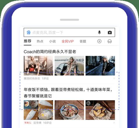 In-feed Ad  – Baidu APP