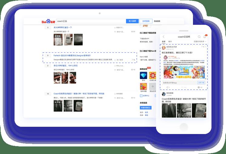 In-feed Ad – Baidu Tieba