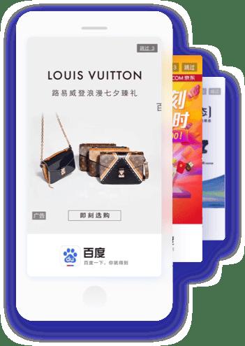 Splash Ad on Baidu App