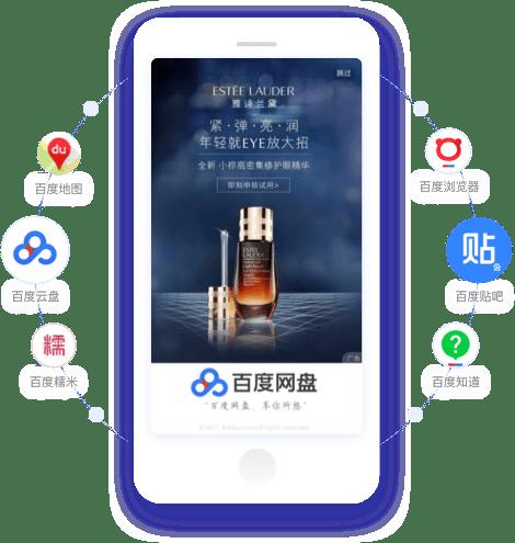 Splash Ad on Baidu Product Application App